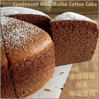My Mind Patch: Condensed Milk Mocha Cotton Cake 咖啡可可炼乳棉花蛋糕