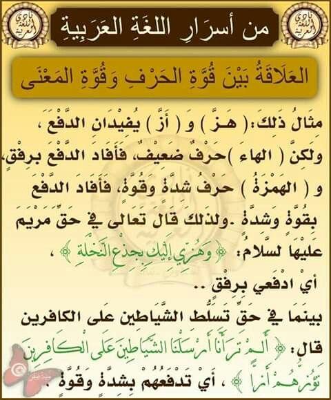 قوّة الحرف وقوّة المعنى..