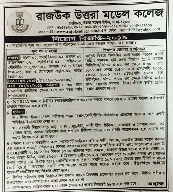 Rajuk Uttara Model College Job Circular 2019   BDjobmarket bd govt