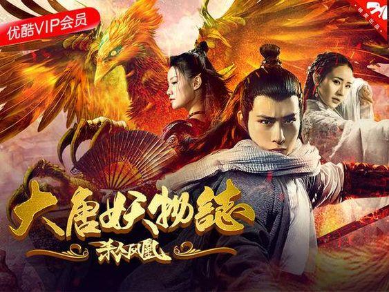 Phim Đại Đường Ma Đạo Đoàn Trung Quốc