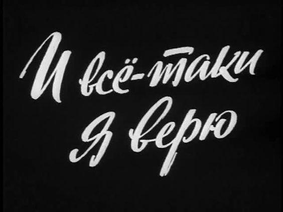 «РвÑе-Ñаки Ñ Ð²ÐµÑÑ», ÐаÑлен Ð¥ÑÑиев, Элем Ðлимов, ÐиÑаил Ромм, СССР, 1974